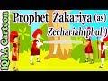 khulnawap.com - Zakariya (AS) | Zechariah (pbuh) Prophet story - Ep 29 (Islamic cartoon )