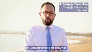 Δήλωση Παντελή Ποιητή για τις Βουλευτικές Εκλογές