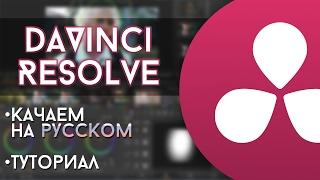 скачать #davinci resolve на русском бесплатный видеоредактор для windows и macos как работать