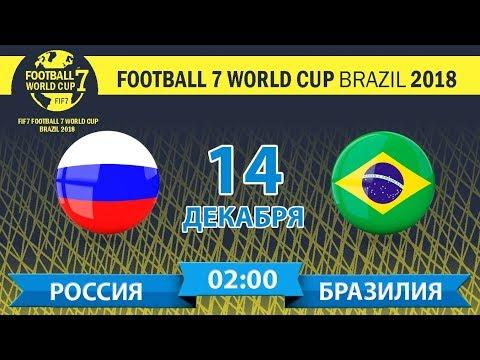 FIF 7 Football 7 World Cup Brazil 2018 | Россия – Бразилия (Прямая трансляция)