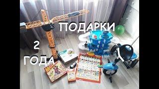видео Что подарить ребенку на 2 года мальчику: ТОП идей.