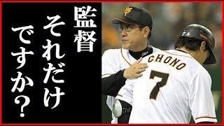 原辰徳監督が長野久義の移籍について放った軽い言葉に驚愕!堀内恒夫と...