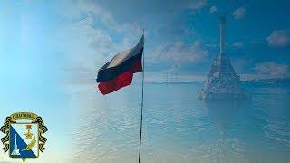 Флаг России (Северная - Севастополь) 2018