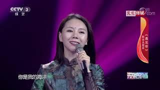 《天天把歌唱》 20200101 元旦特辑| CCTV综艺
