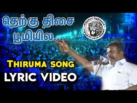 தெற்கு திசை பூமியில.. | LYRIC VIDEO | Thiruma song | சிறுத்தை சின்னபொண்ணு பாடல் |