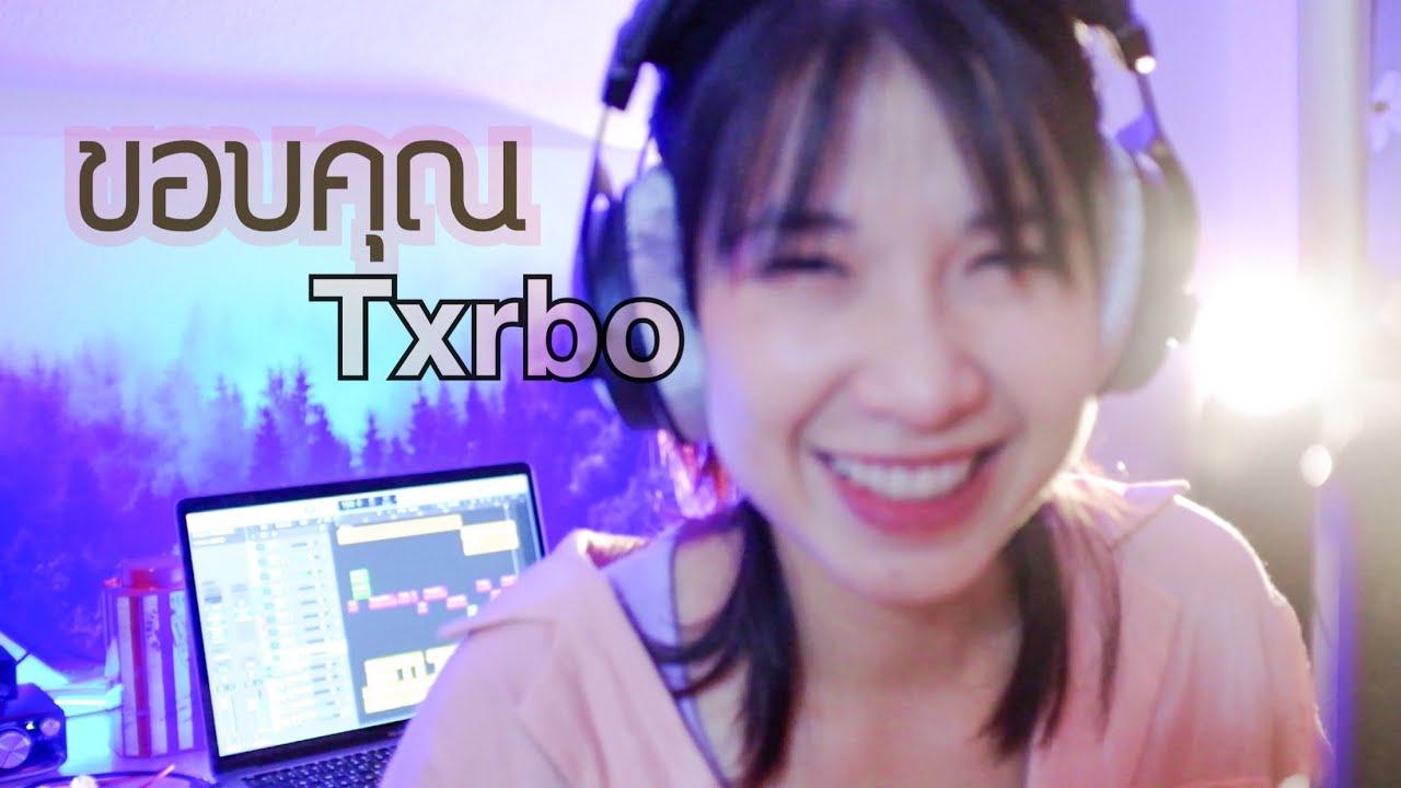 Photo of เนื้อเพลง ขอบคุณ – ขอบคุณ – txrbo [ Acoustic cover by ออร์แกน ]