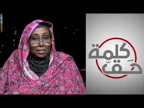 كلمة حق - ناشطة سودانية تشرح ا?سباب اعتراضها على انضمام السودان لاتفاقية سيداو