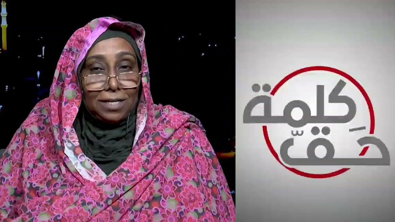 كلمة حق - ناشطة سودانية تشرح ا?سباب اعتراضها على انضمام السودان لاتفاقية سيداو  - نشر قبل 50 دقيقة