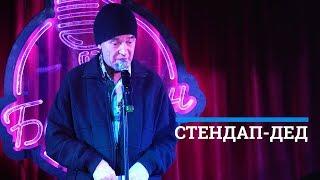 Пенсионер из Перми Николай Трухонин пошёл в стендап 59 RU