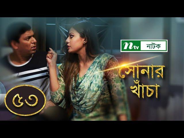 Sonar Kacha   সোনার খাঁচা   EP 53   Chanchal Chowdhury   Tanzika   Nabila   NTV Drama Serial