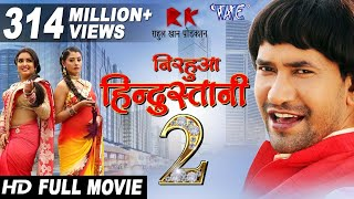 NIRAHUA HINDUSTANI 2 - Superhit Full Bhojpuri Movie 2019 - Dinesh Lal Yadav \