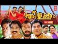 തിളക്കം   Thilakkam Malayalam Comedy Full Movie HD   Dileep Kavya Movies   Malayalam Comedy Movies