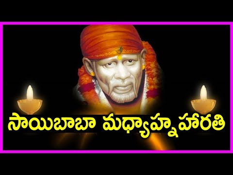 Sai Baba Afternoon Aarti | Famous Devotional Song Of Sai Baba | Rose Telugu Movies