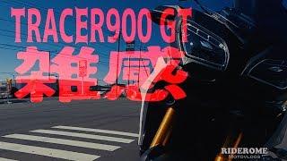 「YAMAHA TRACER900GT 雑感」(2018)/ RIDEROME Motovlogs