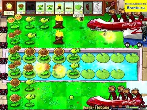 Растения против Зомби - Мини-игра 20 Месть Зомбосса