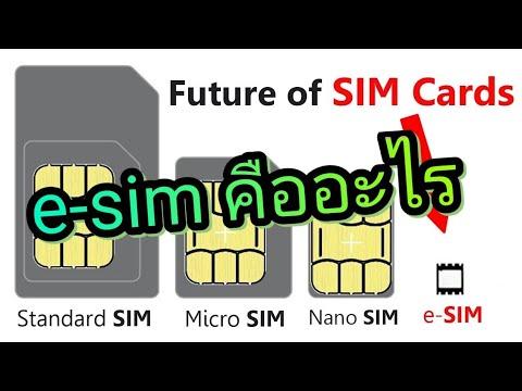 e-sim คืออะไร มือถือรุ่นไหนใช้ได้บ้าง