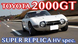 Rocky Auto RHV -TOYOTA 2000GT-HV SUPER REPLICA- 試乗