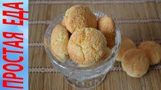 Кокосовое печенье. Самый простой рецепт