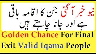 Golden Chance For final exit in amnesty Valid Iqama People