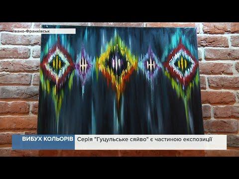 Канал 402: Художниця Оксана Тригуб-Мілашевич презентувала ювілейну виставку