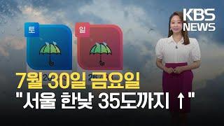[오후날씨 꿀팁] 무더위 이어져…주말엔 전국 곳곳 비 / KBS 2021.07.30.