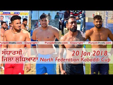 🔴 [LIVE] Sandharsi (Patiala)  North Federation Association Kabaddi Cup 20 Jan 2018