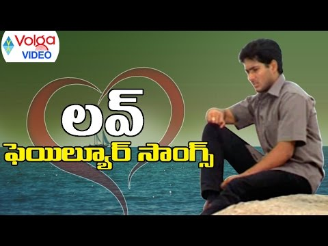 Non Stop Love Failure Video Songs - Telugu Sad Songs - 2016