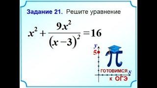 ОГЭ Задание 21 Метод замены Выделение полного квадрата двучлена