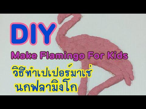 DIY Craft -gift idea || How to Make Flamingo Showpiece from Paper mache นกฟลามิงโก้น่ารัก