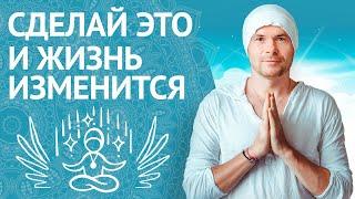 Измени Свою Жизнь На 180°, Используя Простой Принцип Йоги (Шауча Йога)