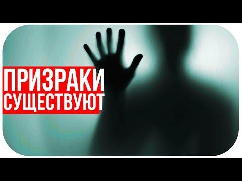 Когда Приходят ПРИЗРАКИ? - Документальный фильм про призраков Земля Территория Загадок 2018
