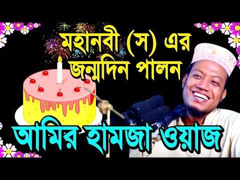 Bangla waz amir hamza waz 2019 –  মহানবী (স) এর জন্মদিন পালন আমির হামজা ওয়াজ – new waz mahfil