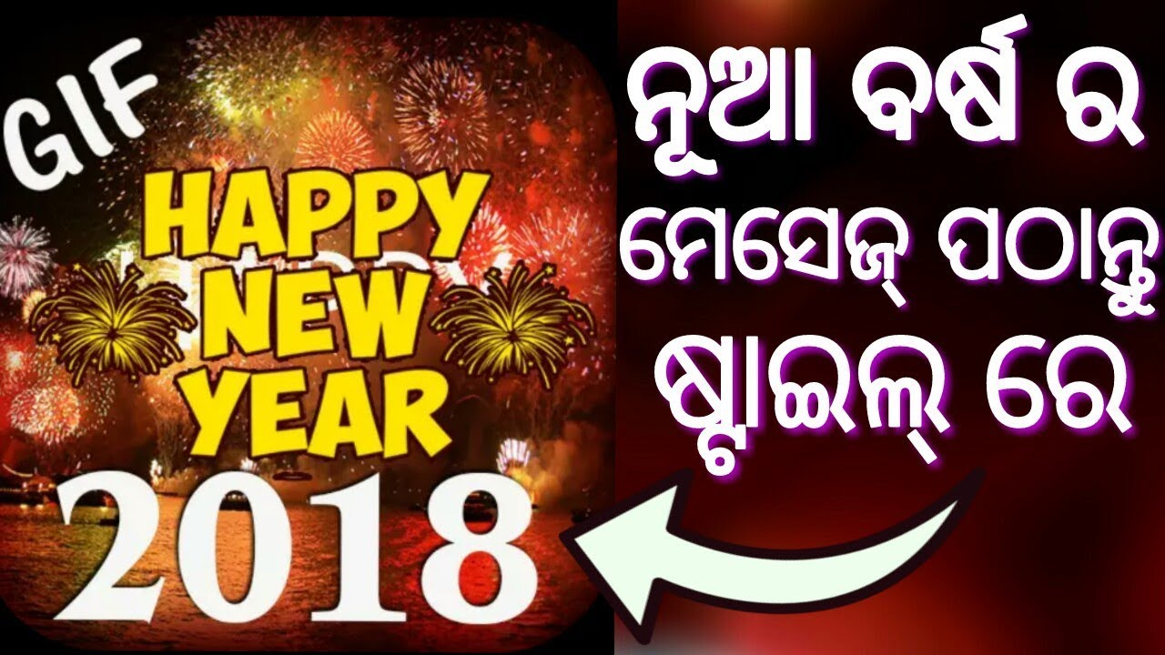 happy new year wish new year wish in style by ad tech odia