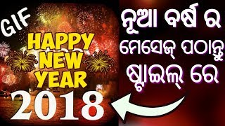 Happy new year gif 2018, gif, animated greeting cards app link https://play.google.com/store/apps/details?id=astik.my.happynewyeargif...