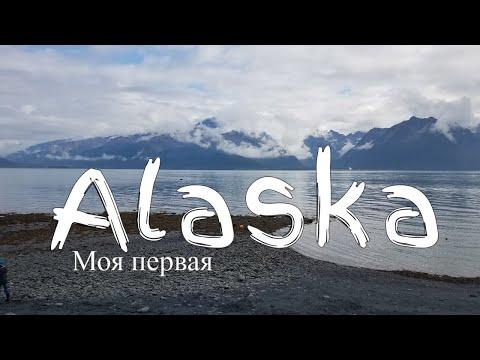 Моя первая Аляска