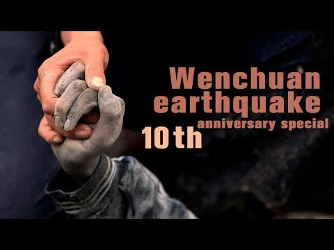Live: Wenchuan earthquake 10th anniversary special 汶川地震十周年