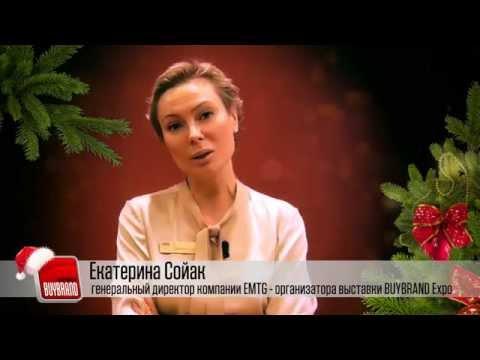 Новогоднее поздравление от Екатерины Сойак