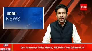 Urdu News 14 Aug 2020