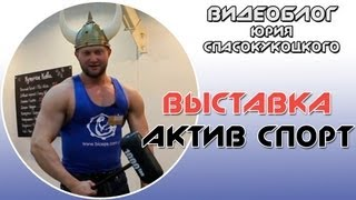 Выставка спорта и активного отдыха Актив-Спорт в Киеве. Фитнес, капоэйра, калланетика и пилатес(магазина