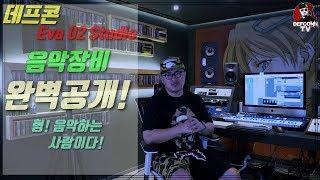 [데프콘TV] 데프콘 녹음실 음악장비 대공개! 제 1탄!!