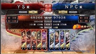 三国志大戦4 NPC暴虐大將軍 VS YS神速