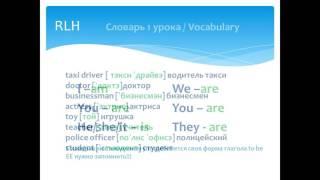 Английский язык. Глагол to be. Профессии.
