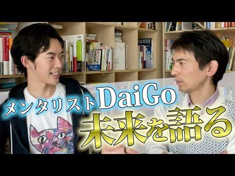 メンタ リスト daigo 早口
