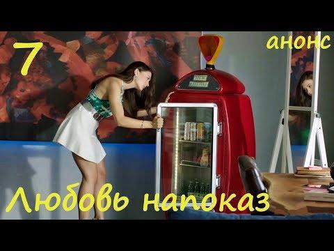 7 серия Любовь напоказ анонс фрагмент  субтитры HD Afili Aşk (English Subtitles)
