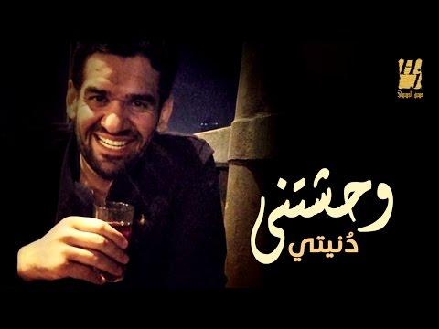 Hussain Al Jassmi - Wahashetny Donety (EXCLUSIVE Lyric Clip) | 2016 | حسين الجسمي - وحشتني دنيتي