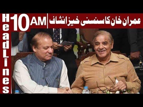Shehbaz Played Nawaz Sharif & Maryam Says Imran Khan | Headlines 10 AM |15 July 2018 | Express News