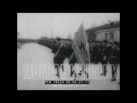 SOVIET BORDER GUARDS  RUSSIAN ARMY  COLD WAR PROPAGANDA MOVIE 78324