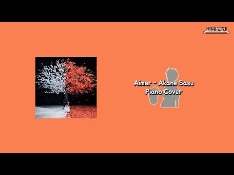 나츠메 우인장 Natsume Yuujinchou 5기 ED - 노을 빛 Akane sasu 茜さす | Piano Cover by 서화 SeoHwa