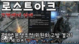 로스트아크 스마일게이트PRG 고객센터 실태!! 콘텐츠분쟁조정위원회 고발!