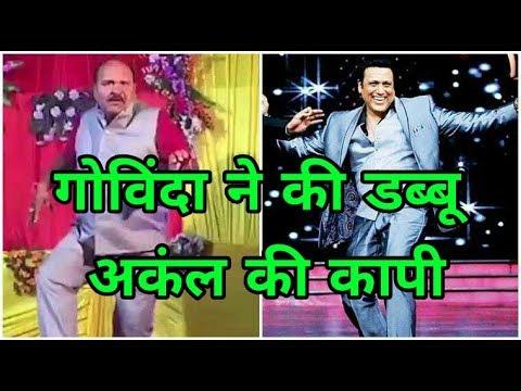 Dancing uncle vs Govinda dance   डब्बू अकंल के आगे तो फिल्म स्टार भी फेल है  
